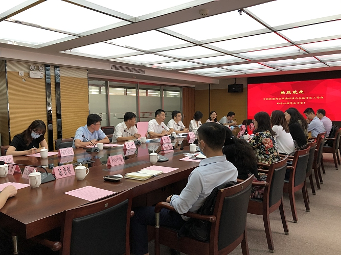 Meeting with Guangdong Administration for Market Regulation and GBA Standardization Center